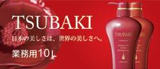 資生堂 業務用シャンプー TSUBAKI